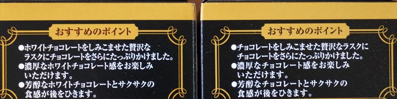 銀座ラスクホワイトチョコ