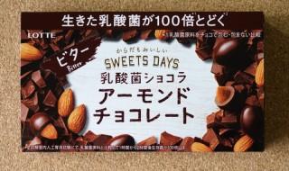 乳酸菌ショコラアーモンドチョコレートビター
