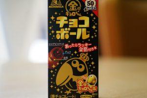 金のキョロちゃんチョコボール