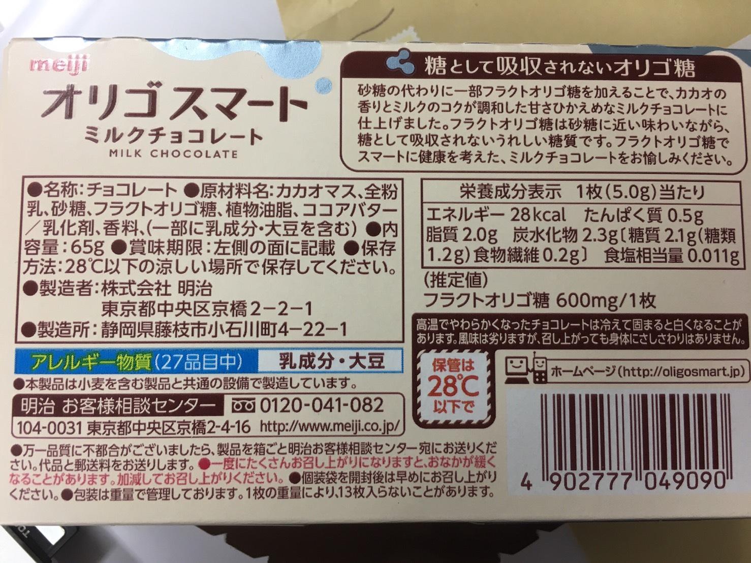 スマート 質 オリゴ 糖