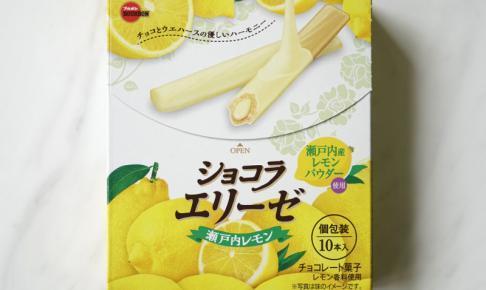 ショコラエリーゼ瀬戸内レモンのパッケージ
