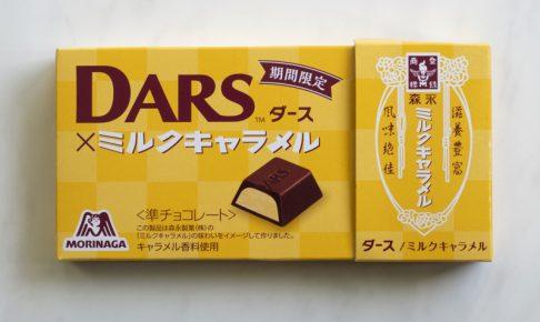 森永ダースミルクキャラメル