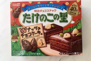 たけのこの里Wナッツのチョコケーキ味