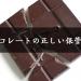 チョコレートの正しい保存方法や保管場所は?長期間美味しく食べるには?
